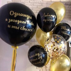 """Набор из воздушных шаров """"Для Любимого!"""""""