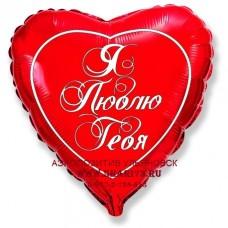 """""""Сердце Любовь"""" (красное) на русском языке"""