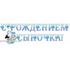 """""""С РОЖДЕНИЕМ СЫНОЧКА"""""""